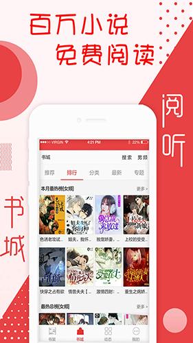 阅听书城小说app截图5