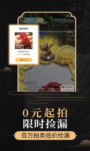 一件app截图3
