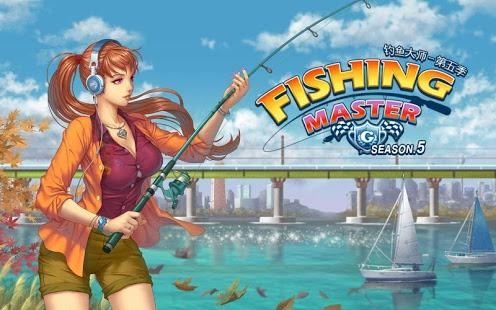 钓鱼大师第五季图片