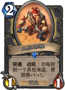 炉石传说血帆啸猴