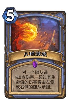炉石传说火球滚滚