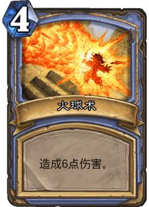 炉石传说火球术