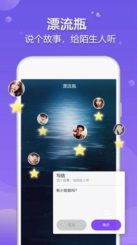 星梦漂流瓶app截图5