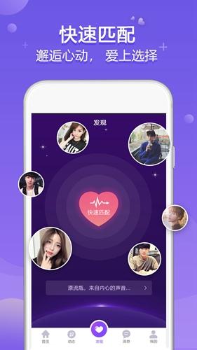 星梦漂流瓶app截图4