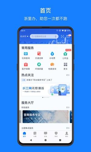 浙里辦app截圖1
