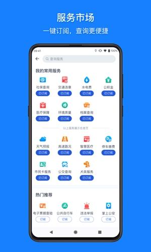 浙里辦app截圖4