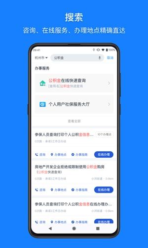 浙里辦app截圖3