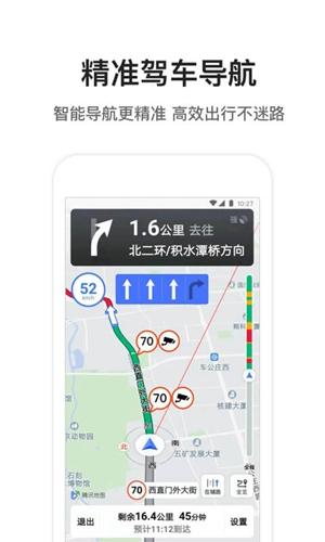 腾讯地图手机版截图5