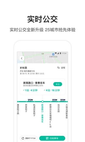 腾讯地图手机版截图4