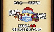 不思议迷宫圣诞大作战怎么打 活动隐藏彩蛋钻石攻略