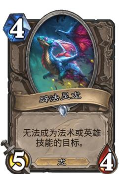 炉石传说辟法灵龙
