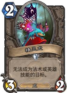 炉石传说精灵龙