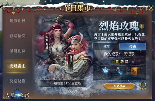 大航海之路2