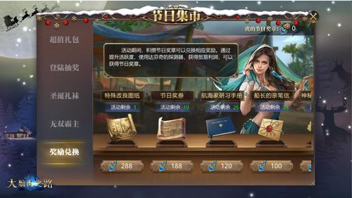 大航海之路5