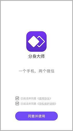 分身大師app怎么把應用添加到桌面