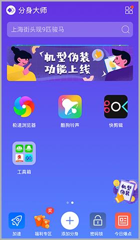 分身大師app雙開怎么用