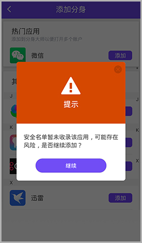 分身大師app微信打不開