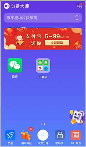 分身大師app微信打不開2
