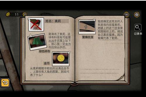 诡船谜案2远洋禁地图片3