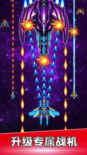 星空戰機截圖1