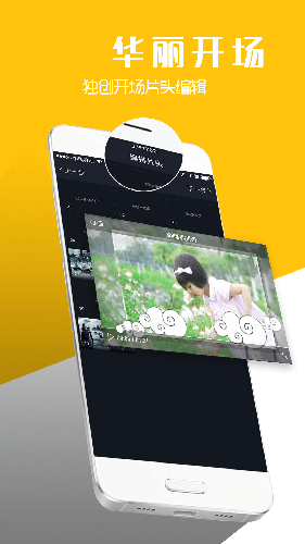 八角星视频制作app截图2