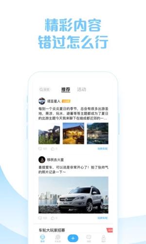 车轮社区app截图1