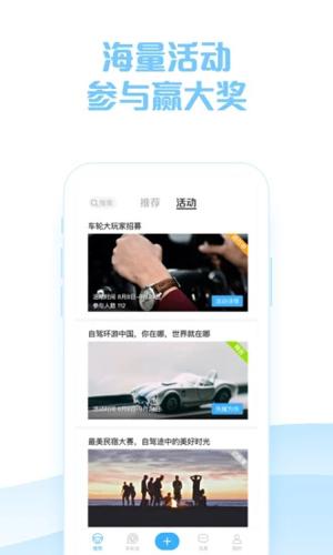 车轮社区app截图2