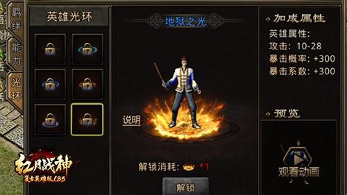 红月战神2