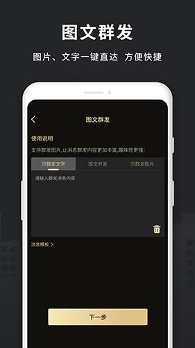 微商助手app截图1