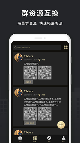 微商助手app截图3