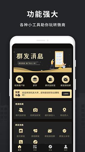 微商助手app截图4