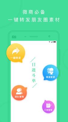 斗单一键转发app截图3