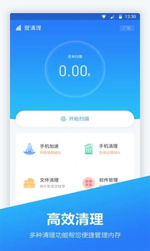 内存优化大师app截图1