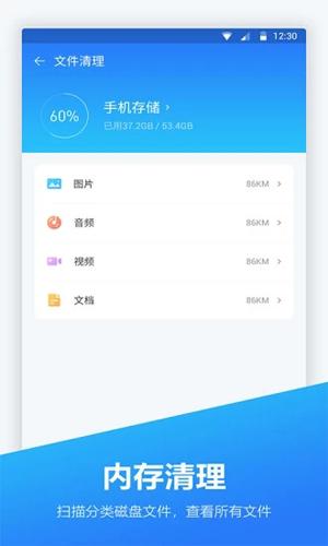 内存优化大师app截图4