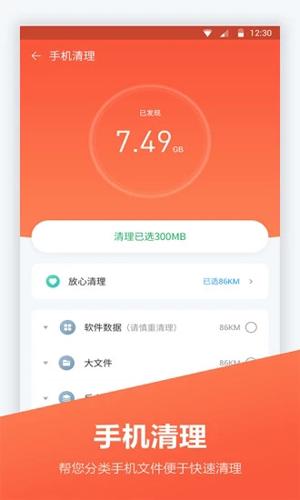 内存优化大师app截图5