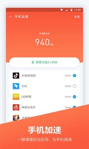 内存优化大师app截图3