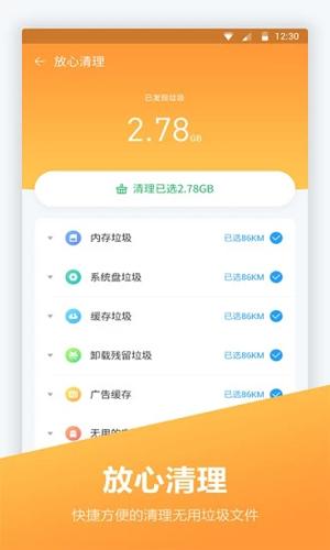 内存优化大师app截图2