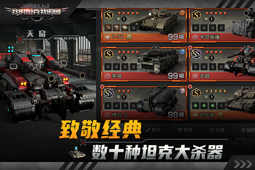 我的坦克我的团截图2