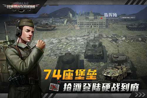 我的坦克我的團截圖4