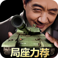 《我的坦克我的團》黃金鼠式上線 新春福利樂翻天