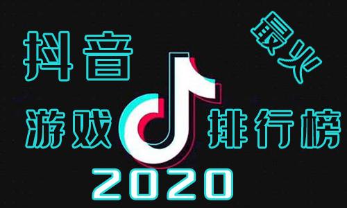 抖音最火游戏排行榜2020