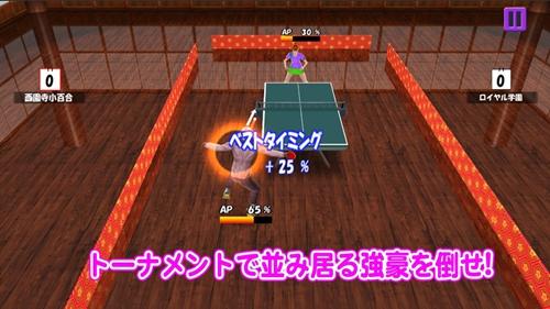 婆婆学园乒乓球部截图2