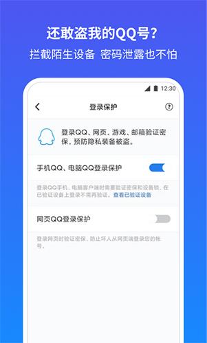 QQ安全中心app截圖5