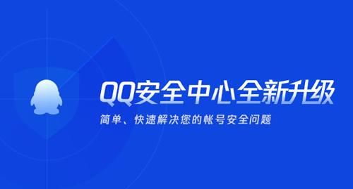 QQ安全中心app特色