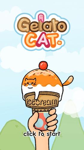猫猫冰淇淋截图1