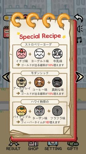 猫猫冰淇淋截图3
