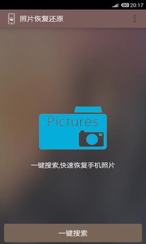 照片恢复还原app截图4