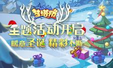 《夢塔防手游》主題活動開啟:暖意圣誕 精彩不斷