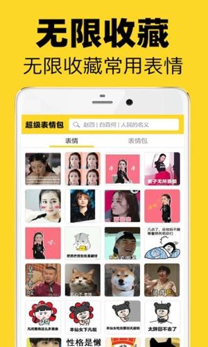 超级表情包app截图3