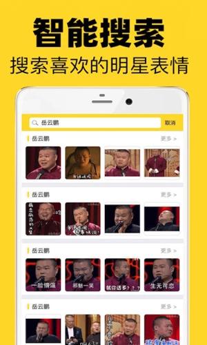 超级表情包app截图4